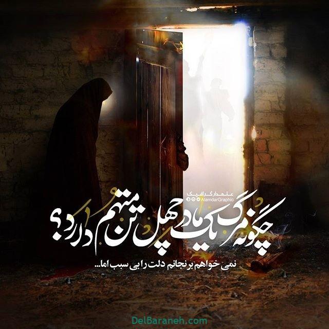 عکس شهادت حضرت زهرا (۲۶)