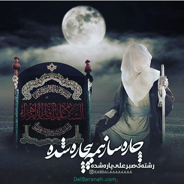 عکس شهادت حضرت زهرا (۳۳)