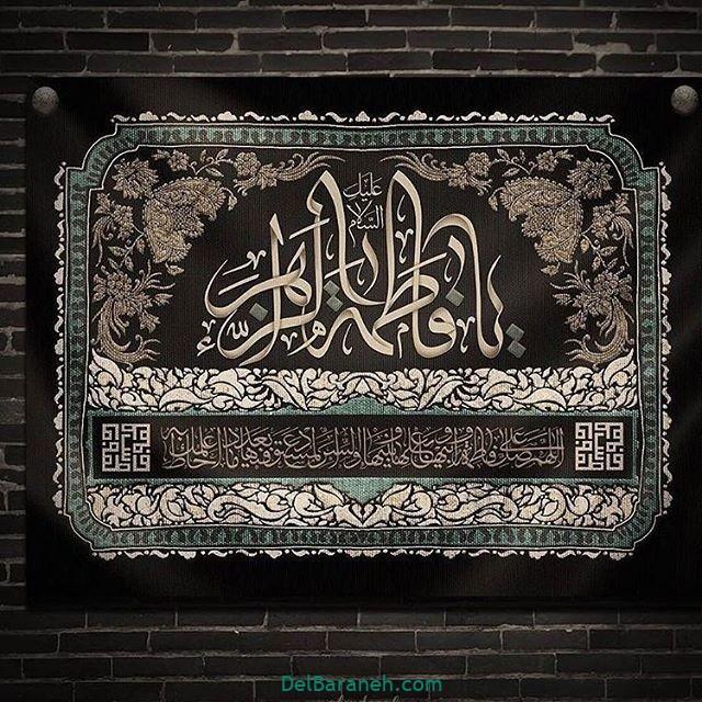 عکس شهادت حضرت زهرا (۷)