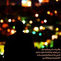 عکس نوشته درباره خدا | ۳۰ عکس زیبا درباره عشق و امید به خدا