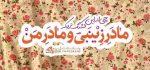 عکس نوشته روز مادر | ۳۳ عکس پروفایل برای تولد حضرت زهرا و روز مادر
