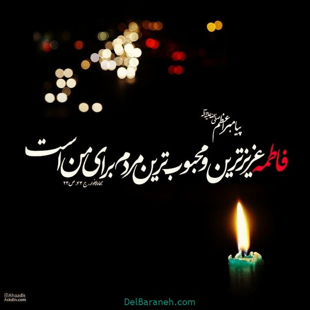 پروفایل فاطمیه | ۷۰ عکس پروفایل برای شهادت مظلومانه حضرت زهرا (س)