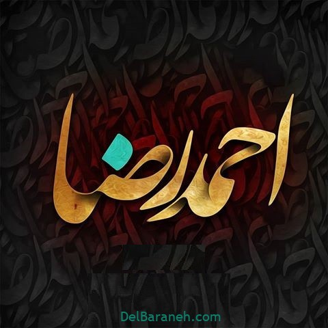 لوگو اسم احمد رضا