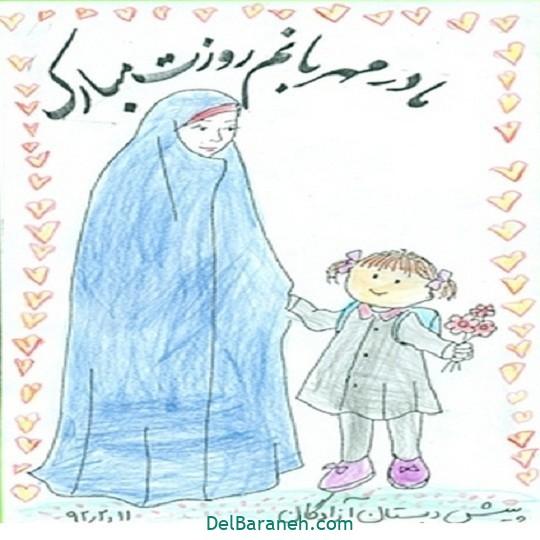 نقاشی روز مادر (۳۰)