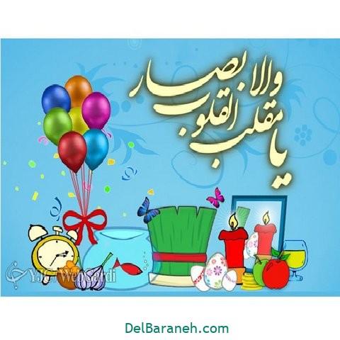نقاشی هفت سین عید نوروز (۴۱)