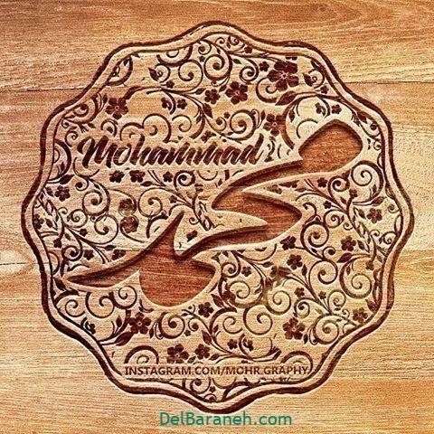 پروفایل اسم محمد