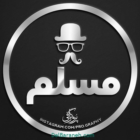 پروفایل اسم مسلم