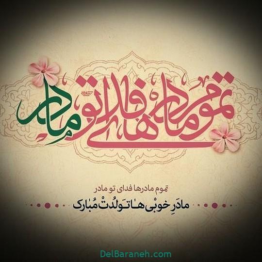 پروفایل تولد حضرت زهرا روز مادر (۱۲)