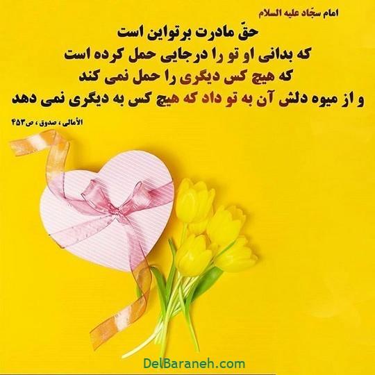 پروفایل تولد حضرت زهرا روز مادر (۱۴)