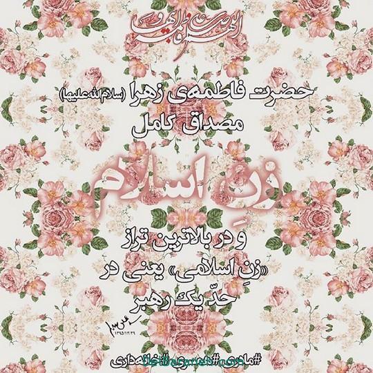 پروفایل تولد حضرت زهرا روز مادر (۲)