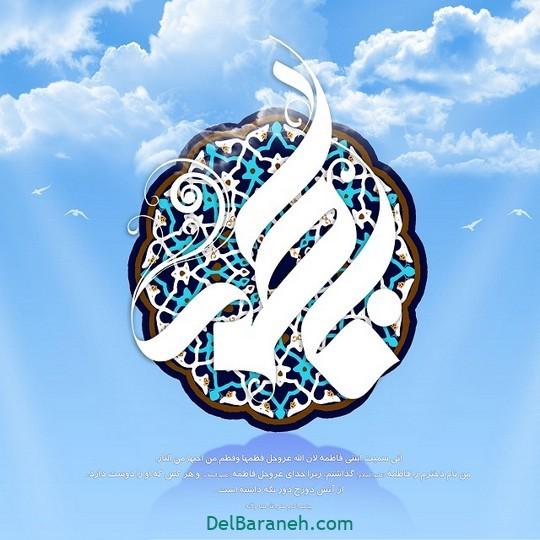 پروفایل تولد حضرت زهرا روز مادر (۵)
