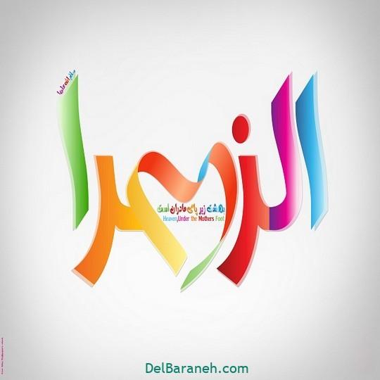 پروفایل تولد حضرت زهرا روز مادر (۷)
