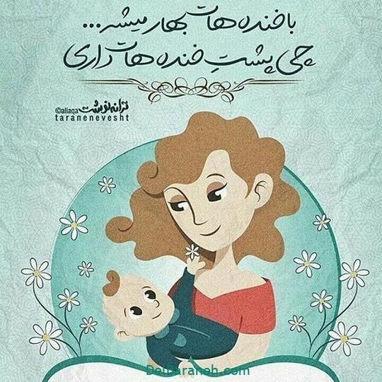 پروفایل روز مادر (۱۲)