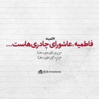 پروفایل فاطمیه | ۳۳ عکس پروفایل برای شهادت مظلومانه حضرت زهرا (س)