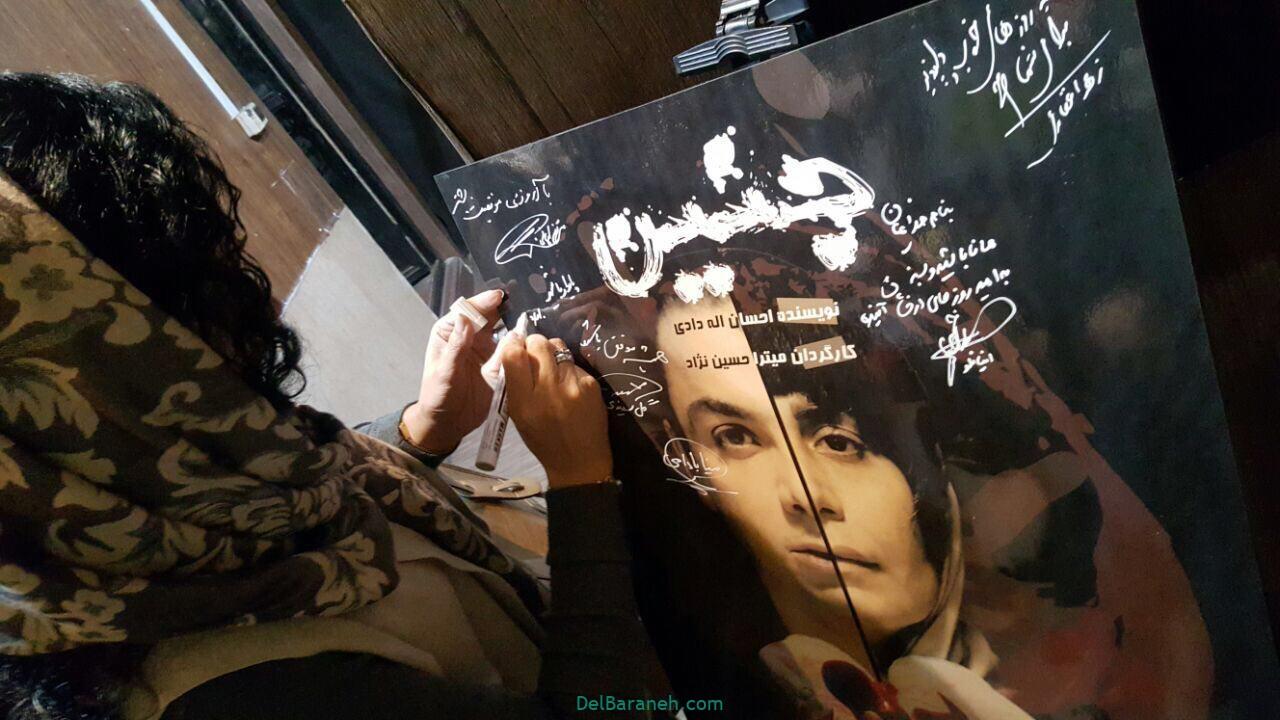 بهاره افتتاحیه تئاتر جنین، سالن استاد مشایخی