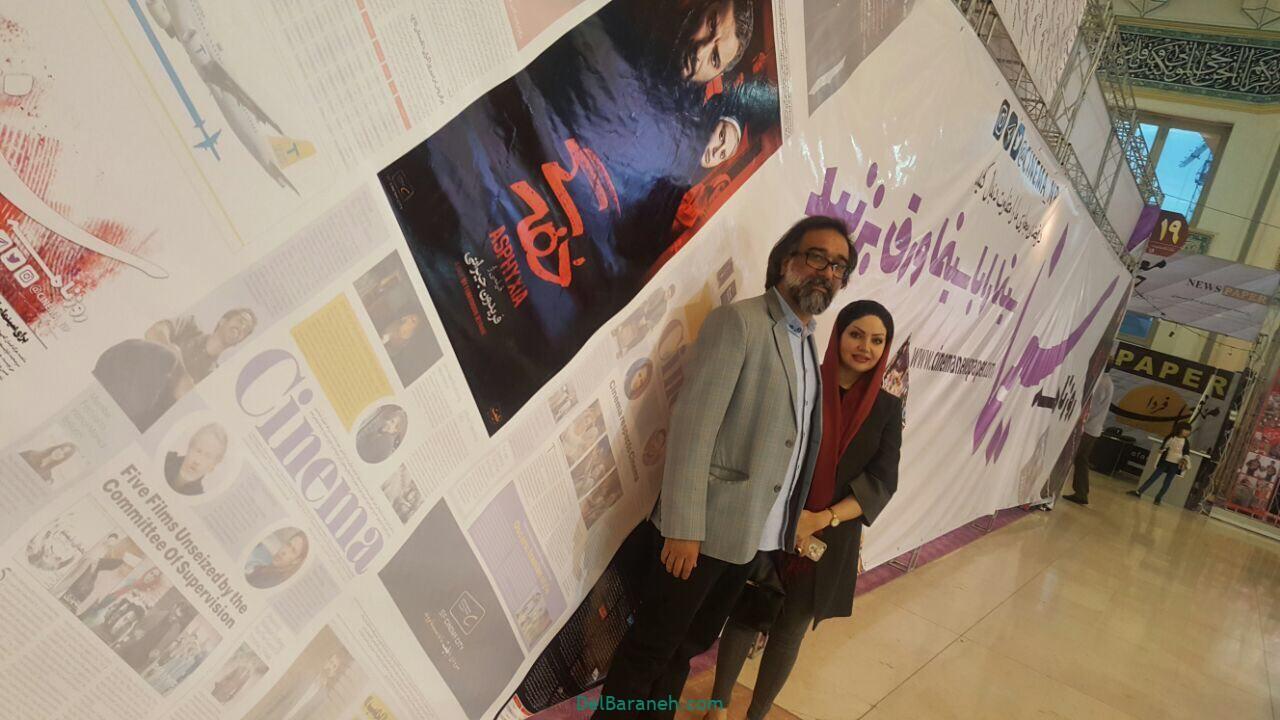 بهاره نیلی نمایشگاه مطبوعات همراه با فاضل قنادی نویسنده، شاعر و کارگردان