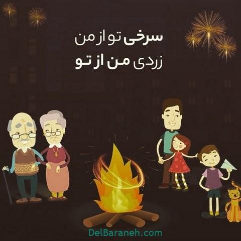 عکس چهارشنبه سوری (۱۲)