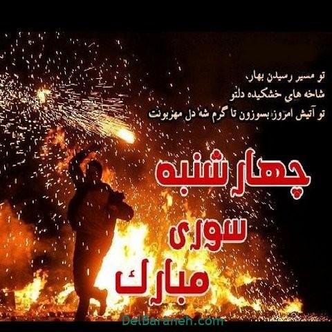 عکس چهارشنبه سوری (۱۹)