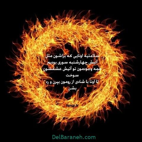 عکس چهارشنبه سوری (۲۱)