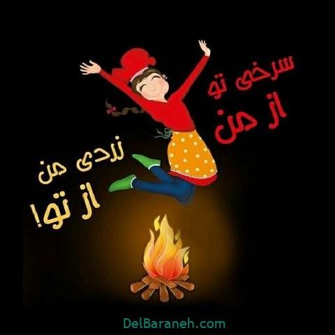 عکس چهارشنبه سوری (۲۳)