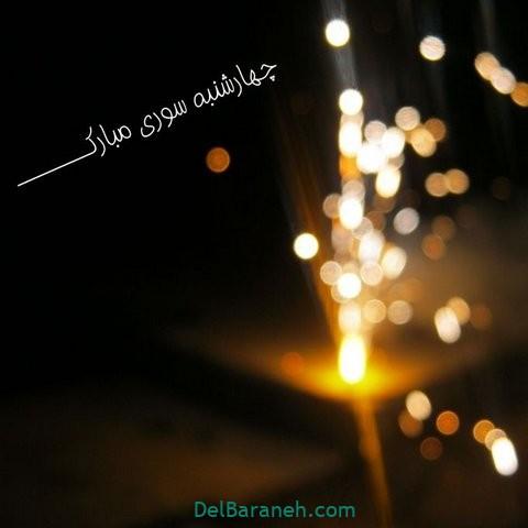 عکس چهارشنبه سوری (۲۴)