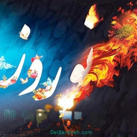 عکس چهارشنبه سوری (۳۰)