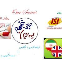آشنایی با سایت ترجمه تخصصی ایرانیان