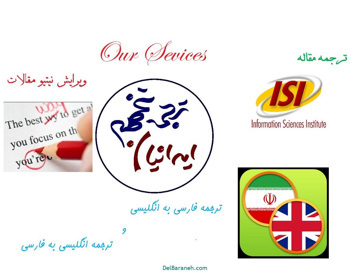 معرفی سایت ترجمه تخصصی ایرانیان