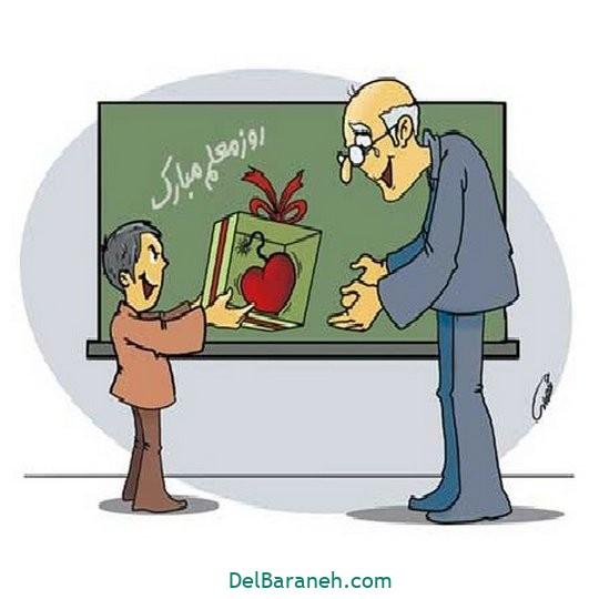 نقاشی روز معلم کاریکاتور (۱۶)