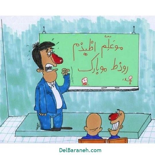 نقاشی روز معلم کاریکاتور (۲۱)