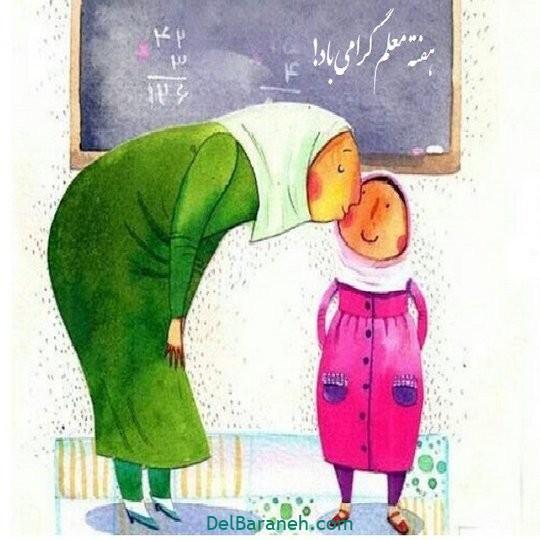 عکس روز معلم پسرانه