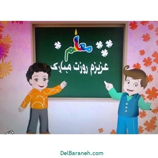 نقاشی روز معلم (۲)