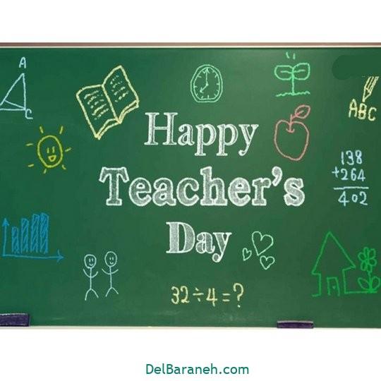 نقاشی روز معلم (۲۷)