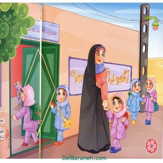 نقاشی روز معلم (۳)
