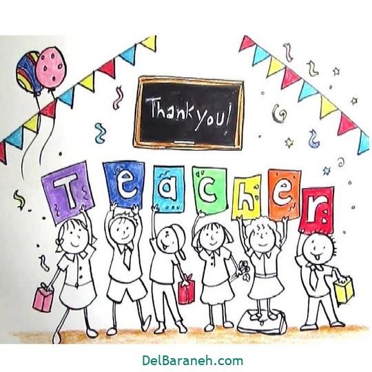 نقاشی روز معلم (۳۲)