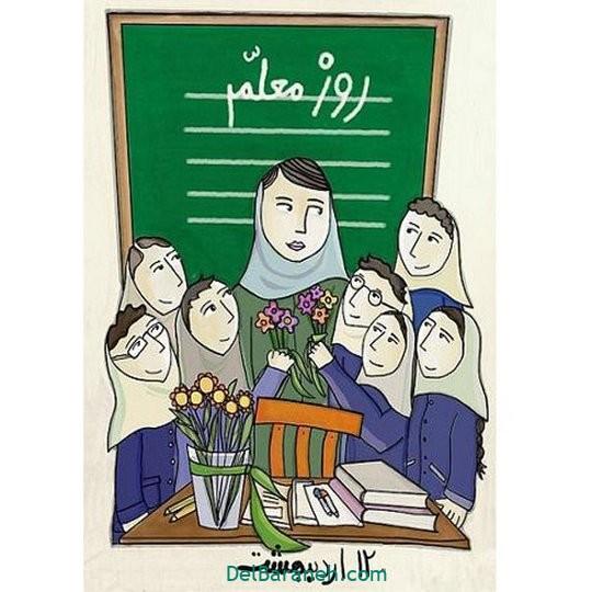 عکس نقاشی ساده برای روز معلم