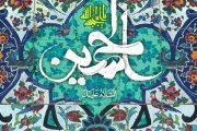 پروفایل تولد امام حسین | ۳۳ عکس نوشته برای میلاد امام حسین علیه السلام