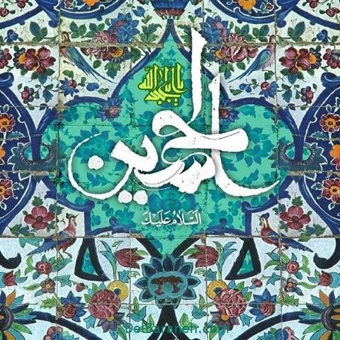 پروفایل تولد امام حسین (۱)