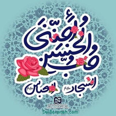 پروفایل تولد امام حسین (۱۳)