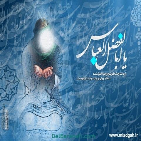 پروفایل تولد امام حسین (۳۰)