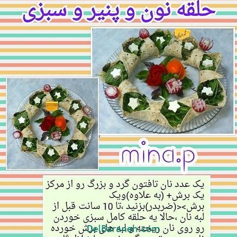 تزیین نون و پنیر افطار عقد (۳۹)