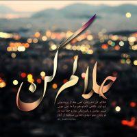 حلالیت | متن حلالیت و عکس نوشته حلالم کنید بری سفر و شب قدر