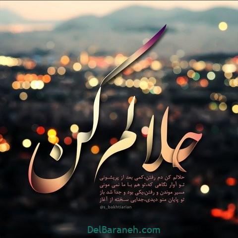 عکس نوشته شب قدر حلالیت