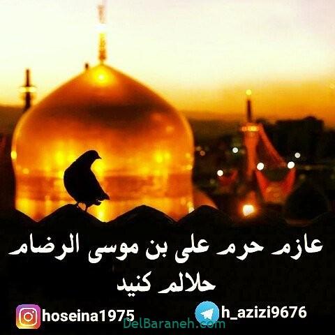 عکس پروفایل برا رفتن به مشهد