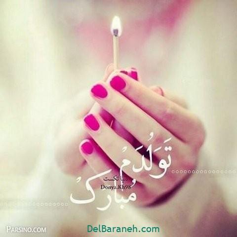 عکس تولدم مبارک (۱)