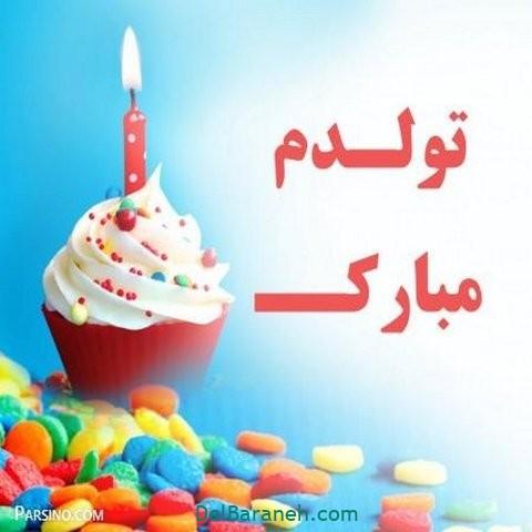 عکس تولدم مبارک (۱۷)