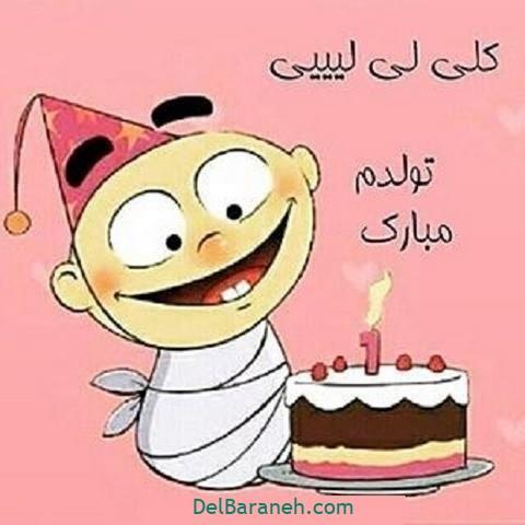 عکس تولدم مبارک (۱۹)
