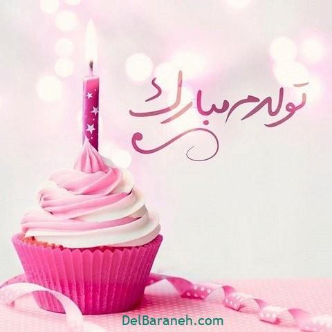 عکس تولدم مبارک (۳۱)