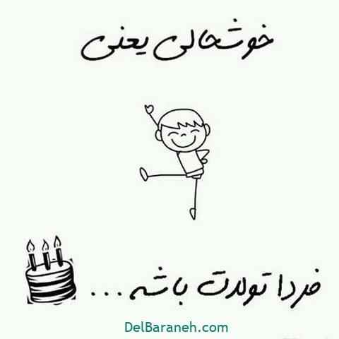 عکس تولدم مبارک (۳۳)