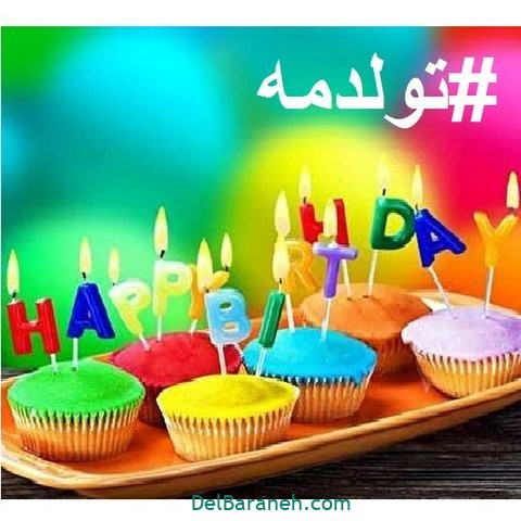 عکس تولدم مبارک (۳۹)